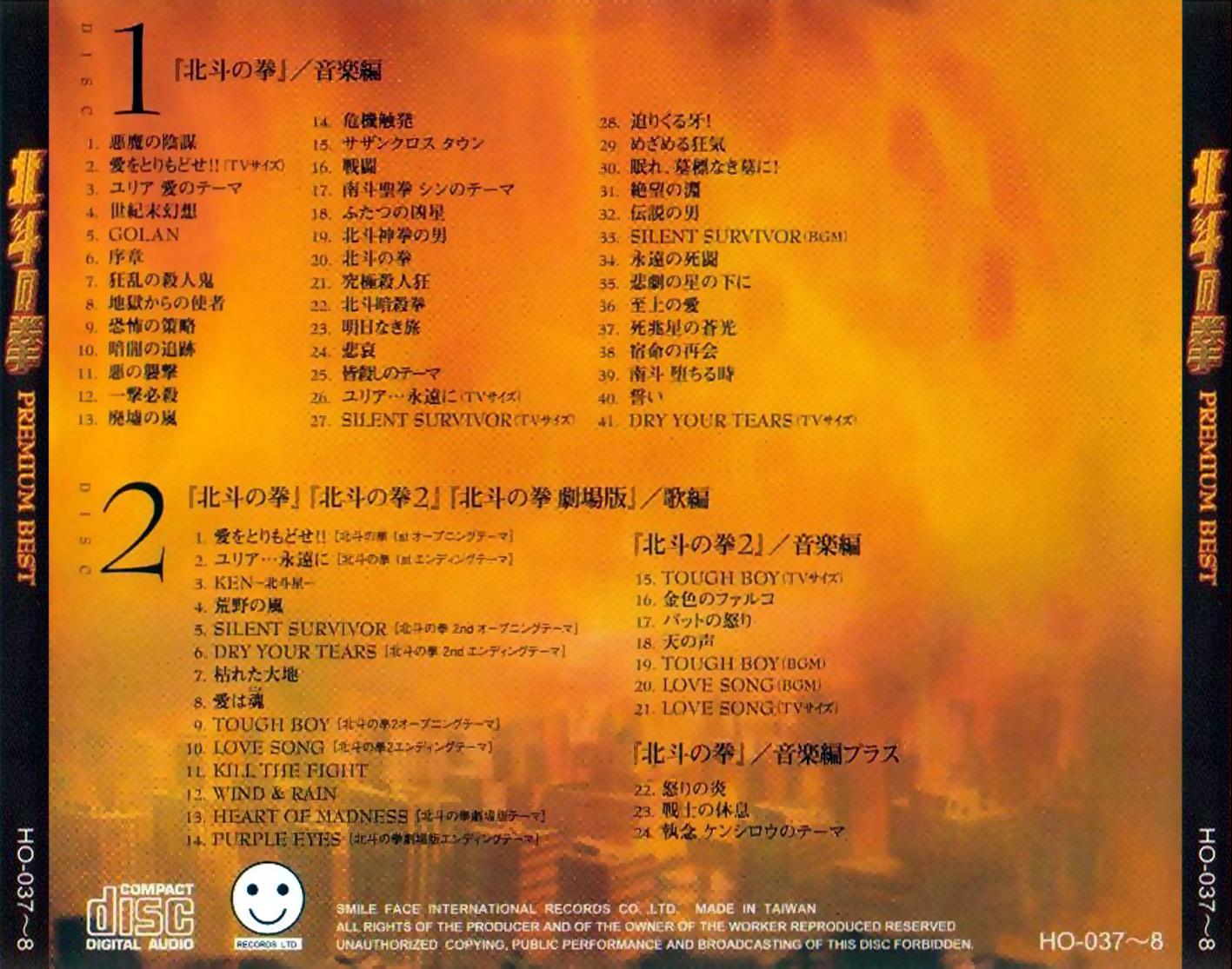 musique hokuto no ken